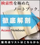 アクセスノートブック
