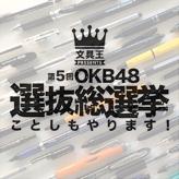 OKB48