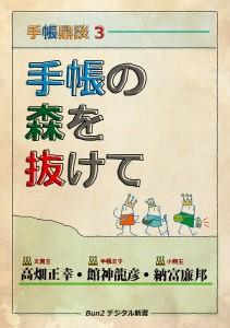 手帳鼎談3