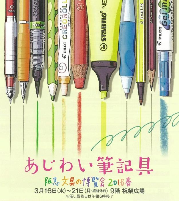 あじわい筆記具 阪急文具の博覧会2016春