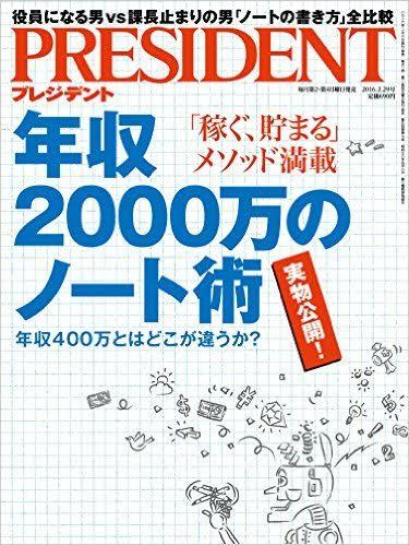 president20160208